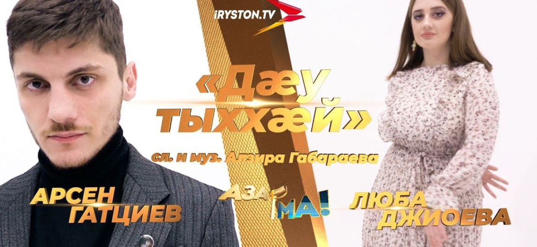 Арсен Гатциев и Люба Джиоева Дæу тыххæй АЗАР🎙МА! ПОЛУФИНАЛ