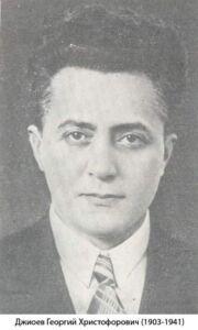Джиоев Георгий Христофорович