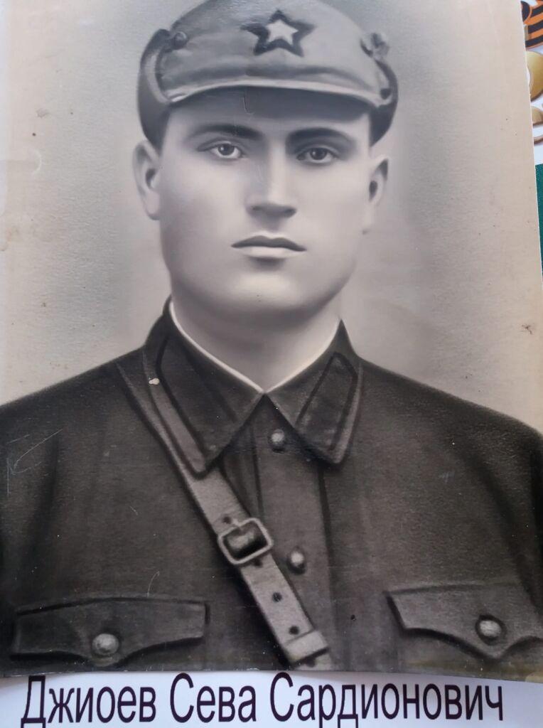 Джиоев Сева Сардионович