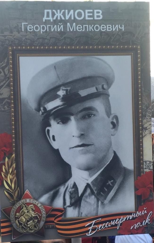 Джиоев Георгий Мелкоевич